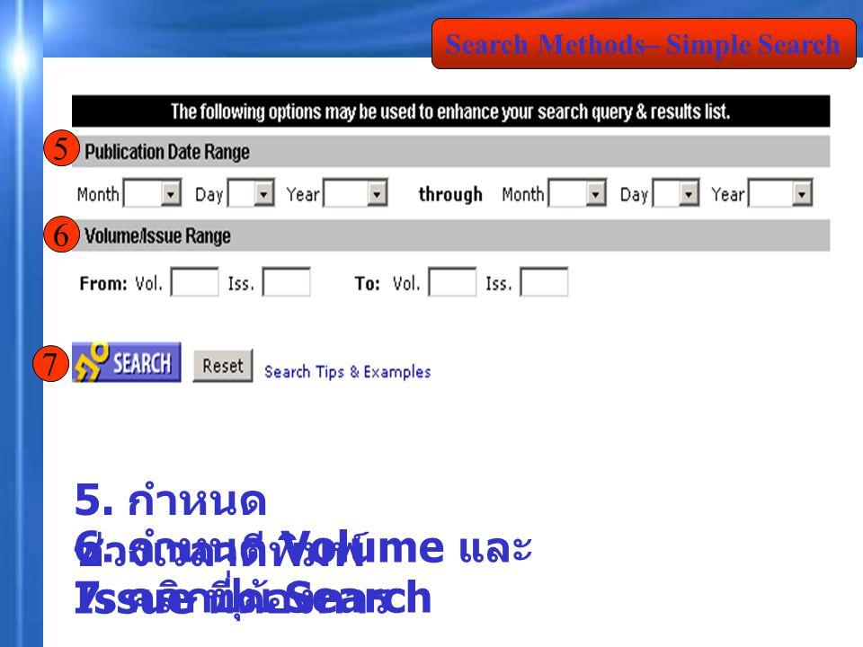 5. กำหนด ช่วงเวลาตีพิมพ์ Search Methods– Simple Search 5 6.