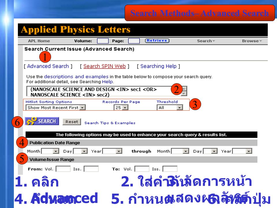 Search Methods– Advanced Search 1. คลิก Advanced Search 2.