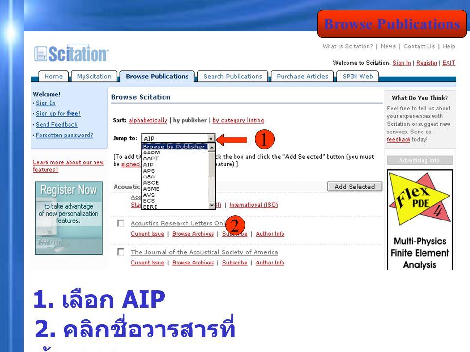 1. เลือก AIP 2. คลิกชื่อวารสารที่ ต้องการ 2 1 Browse Publications