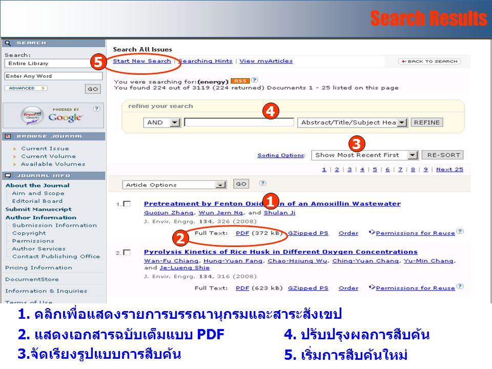 Search Results 1. คลิกเพื่อแสดงรายการบรรณานุกรมและสาระสังเขป 2.