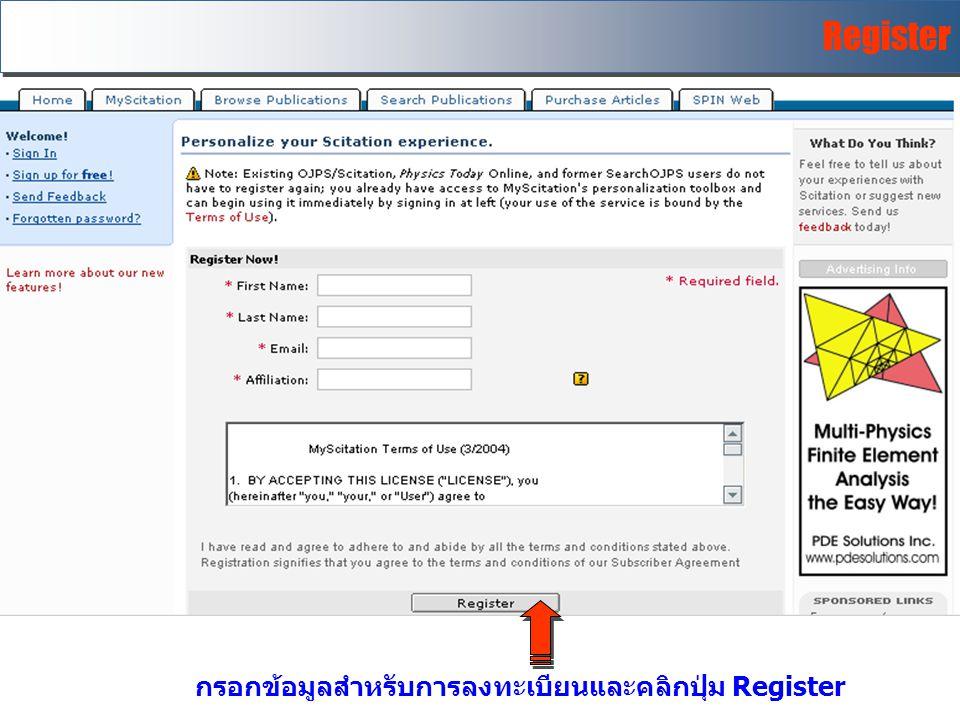 Register กรอกข้อมูลสำหรับการลงทะเบียนและคลิกปุ่ม Register