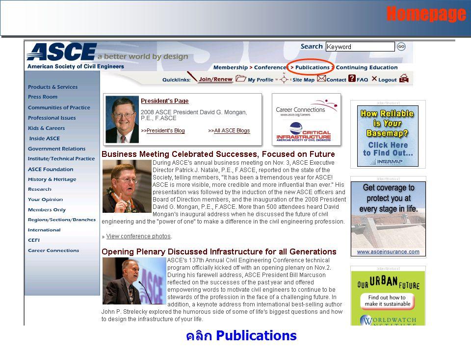 Homepage คลิก Publications