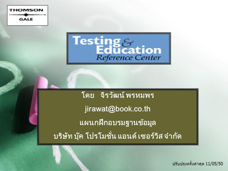 โดย จิรวัฒน์ พรหมพร jirawat@book.co.th แผนกฝึกอบรมฐานข้อมูล บริษัท บุ๊ค โปรโมชั่น แอนด์ เซอร์วิส จำกัด ปรับปรุงครั้งล่าสุด 11/05/50