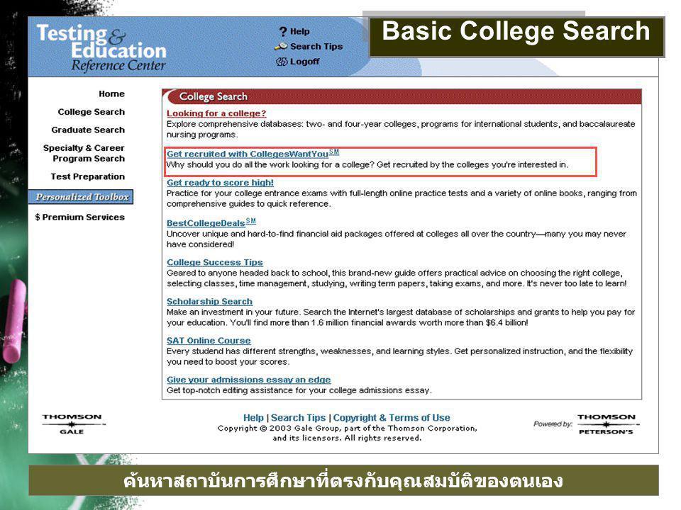 ค้นหาสถาบันการศึกษาที่ตรงกับคุณสมบัติของตนเอง Basic College Search