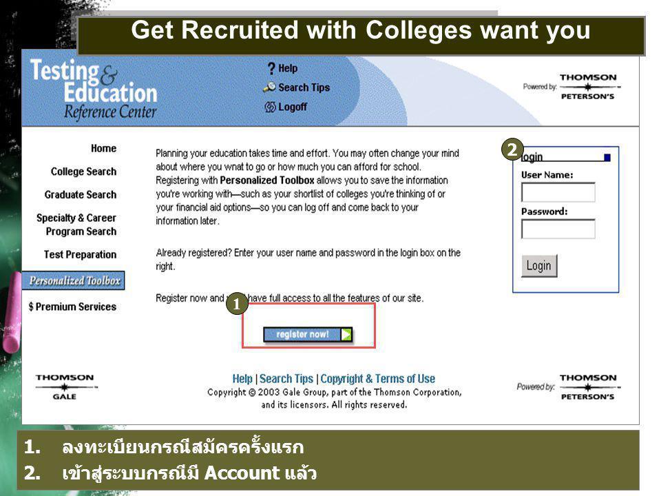 1 1.ลงทะเบียนกรณีสมัครครั้งแรก 2.เข้าสู่ระบบกรณีมี Account แล้ว 2 Get Recruited with Colleges want you