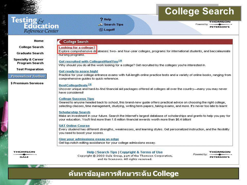 ค้นหาข้อมูลการศึกษาระดับ College College Search