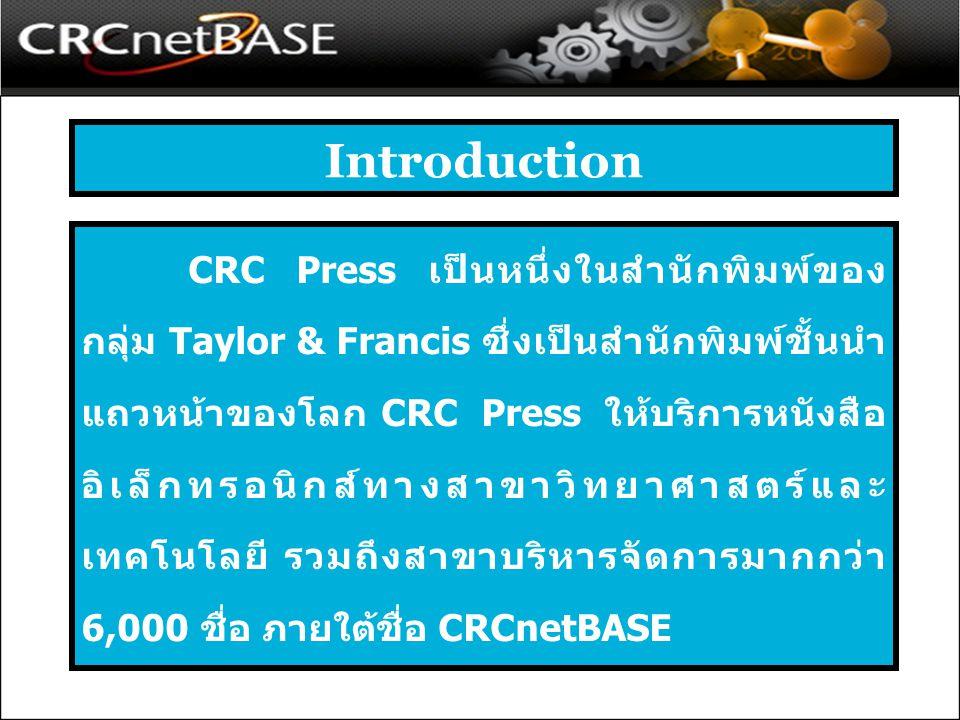 CRC Press เป็นหนึ่งในสำนักพิมพ์ของ กลุ่ม Taylor & Francis ซึ่งเป็นสำนักพิมพ์ชั้นนำ แถวหน้าของโลก CRC Press ให้บริการหนังสือ อิเล็กทรอนิกส์ทางสาขาวิทยา