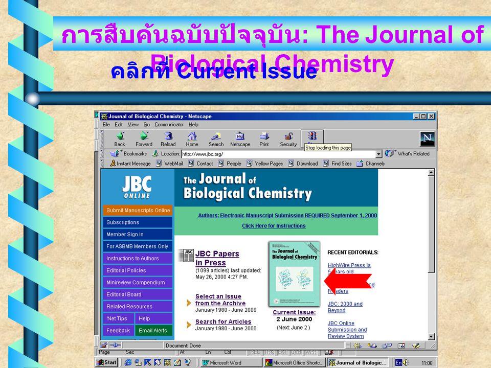การสืบค้นฉบับปัจจุบัน : The Journal of Biological Chemistry คลิกที่ Current Issue