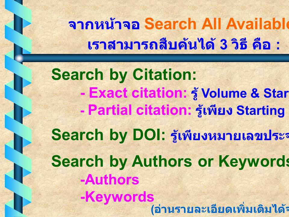 จากหน้าจอ Search All Available Issues เราสามารถสืบค้นได้ 3 วิธี คือ : Search by Citation: - Exact citation: รู้ Volume & Starting Page Number - Partia