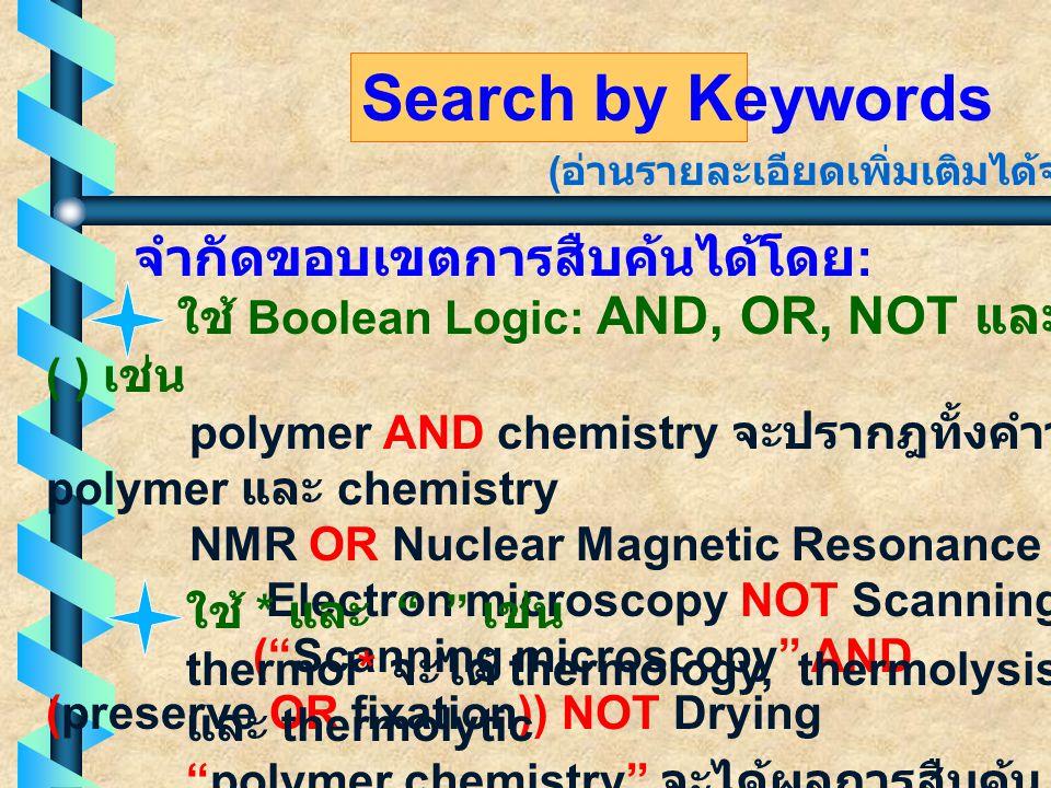ใช้ Boolean Logic: AND, OR, NOT และ ( ) เช่น polymer AND chemistry จะปรากฎทั้งคำว่า polymer และ chemistry NMR OR Nuclear Magnetic Resonance Electron m