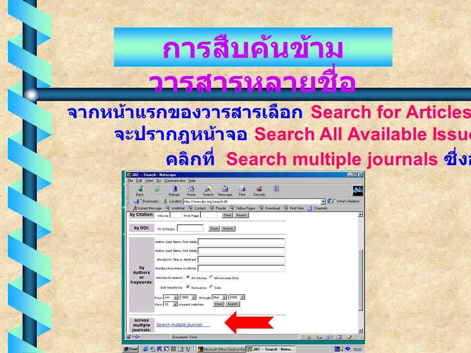 การสืบค้นข้าม วารสารหลายชื่อ จากหน้าแรกของวารสารเลือก Search for Articles จะปรากฎหน้าจอ Search All Available Issues คลิกที่ Search multiple journals ซ