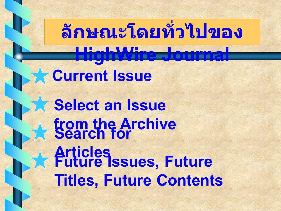 ลักษณะโดยทั่วไปของ HighWire Journal Current Issue Select an Issue from the Archive Future Issues, Future Titles, Future Contents Search for Articles