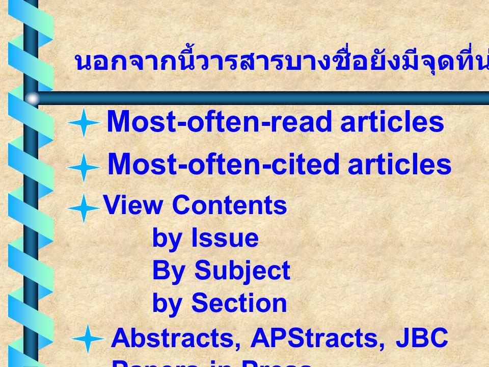 นอกจากนี้วารสารบางชื่อยังมีจุดที่น่าสนใจอีกคือ …. Most-often-read articles Most-often-cited articles View Contents by Issue By Subject by Section Abst