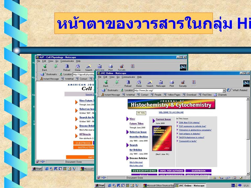 การเข้าใช้ HighWire Journal ท่านสามารถเข้า ใช้ได้ที่ http://www.car.chula.ac.th หรือ http://highwire.standford.edu/lists/freeart.dtl ( บอกรับ 27 ชื่อ ) ( เข้าใช้ฟรี 95 ชื่อ แต่มีเงื่อนไขเรื่อง ระยะเวลา และฉบับที่มีให้บริการ )