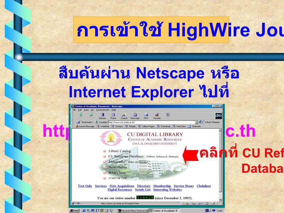 การเข้าใช้ HighWire Journal สืบค้นผ่าน Netscape หรือ Internet Explorer ไปที่ CU Digital Library http://www.car.chula.ac.th คลิกที่ CU Reference Databa