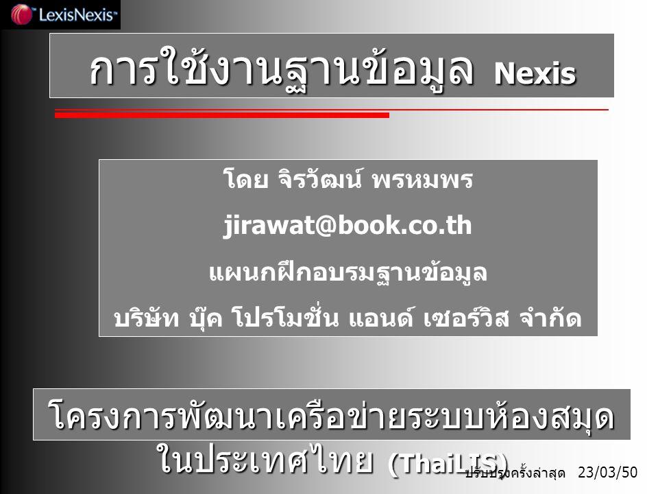 การใช้งานฐานข้อมูล Nexis โดย จิรวัฒน์ พรหมพร jirawat@book.co.th แผนกฝึกอบรมฐานข้อมูล บริษัท บุ๊ค โปรโมชั่น แอนด์ เซอร์วิส จำกัด โครงการพัฒนาเครือข่ายร
