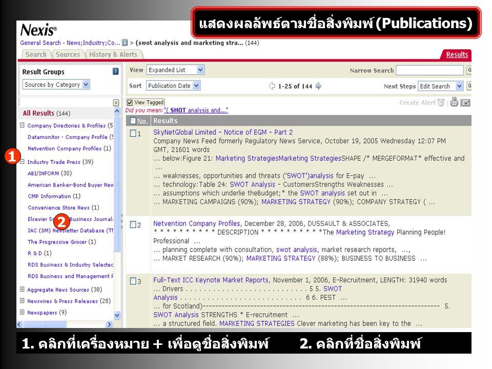 แสดงผลลัพธ์ตามชื่อสิ่งพิมพ์ (Publications) 1. คลิกที่เครื่องหมาย + เพื่อดูชื่อสิ่งพิมพ์ 2. คลิกที่ชื่อสิ่งพิมพ์ 1 2