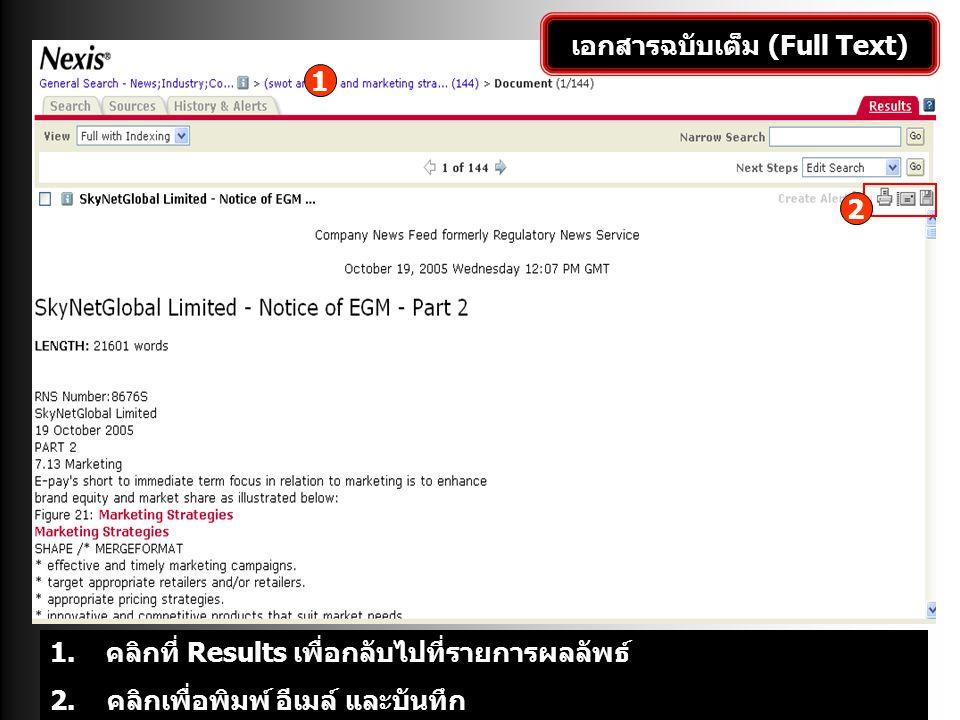 เอกสารฉบับเต็ม (Full Text) 1.คลิกที่ Results เพื่อกลับไปที่รายการผลลัพธ์ 2. คลิกเพื่อพิมพ์ อีเมล์ และบันทึก 1 2