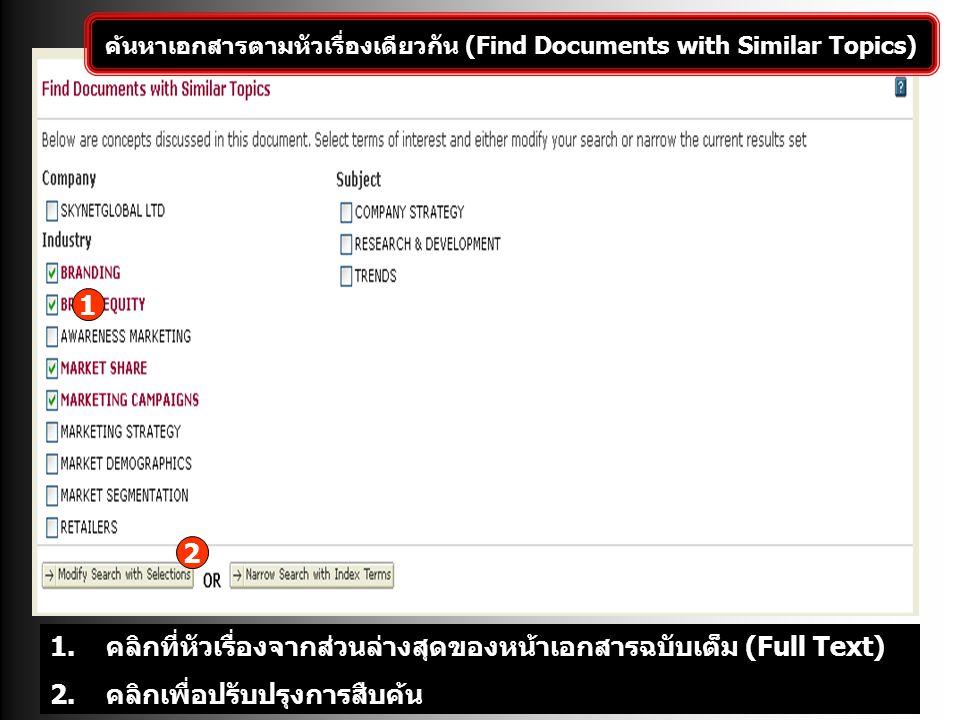 ค้นหาเอกสารตามหัวเรื่องเดียวกัน (Find Documents with Similar Topics) 1.คลิกที่หัวเรื่องจากส่วนล่างสุดของหน้าเอกสารฉบับเต็ม (Full Text) 2.คลิกเพื่อปรับ