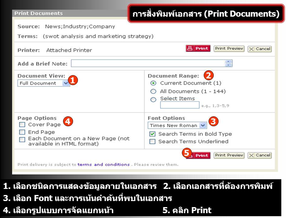 การสั่งพิมพ์เอกสาร (Print Documents) 1. เลือกชนิดการแสดงข้อมูลภายในเอกสาร2. เลือกเอกสารที่ต้องการพิมพ์ 3. เลือก Font และการเน้นคำค้นที่พบในเอกสาร 4. เ