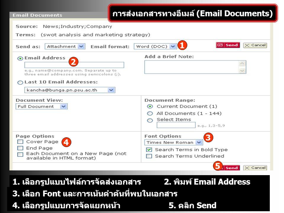 การส่งเอกสารทางอีเมล์ (Email Documents) 1. เลือกรูปแบบไฟล์การจัดส่งเอกสาร2. พิมพ์ Email Address 3. เลือก Font และการเน้นคำค้นที่พบในเอกสาร 4. เลือกรูป