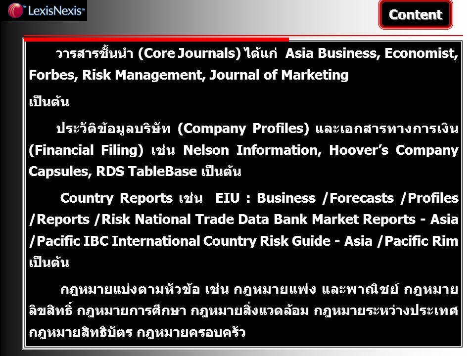 วารสารชั้นนำ (Core Journals) ได้แก่ Asia Business, Economist, Forbes, Risk Management, Journal of Marketing เป็นต้น ประวัติข้อมูลบริษัท (Company Profi