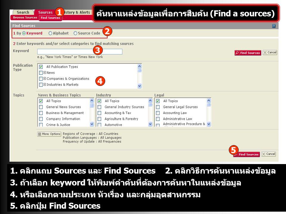 ค้นหาแหล่งข้อมูลเพื่อการสืบค้น (Find a sources) 1. คลิกแถบ Sources และ Find Sources2. คลิกวิธีการค้นหาแหล่งข้อมูล 3. ถ้าเลือก keyword ให้พิมพ์คำค้นที่