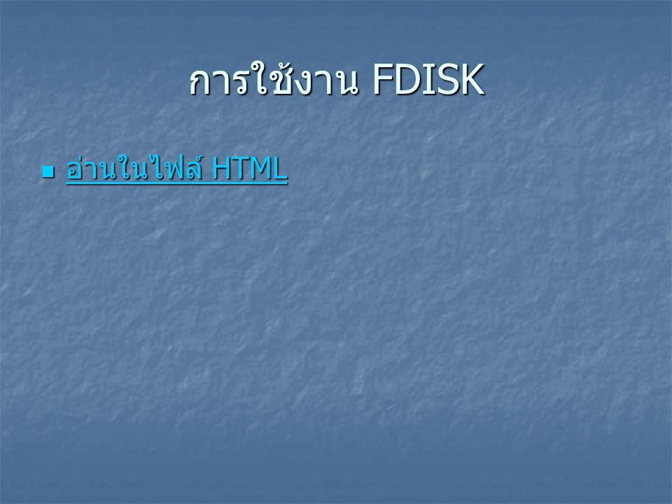 การใช้งาน FDISK  อ่านในไฟล์ HTML อ่านในไฟล์ HTML อ่านในไฟล์ HTML