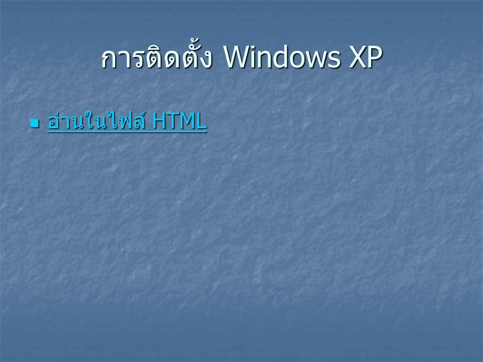 การติดตั้ง Windows XP  อ่านในไฟล์ HTML อ่านในไฟล์ HTML อ่านในไฟล์ HTML