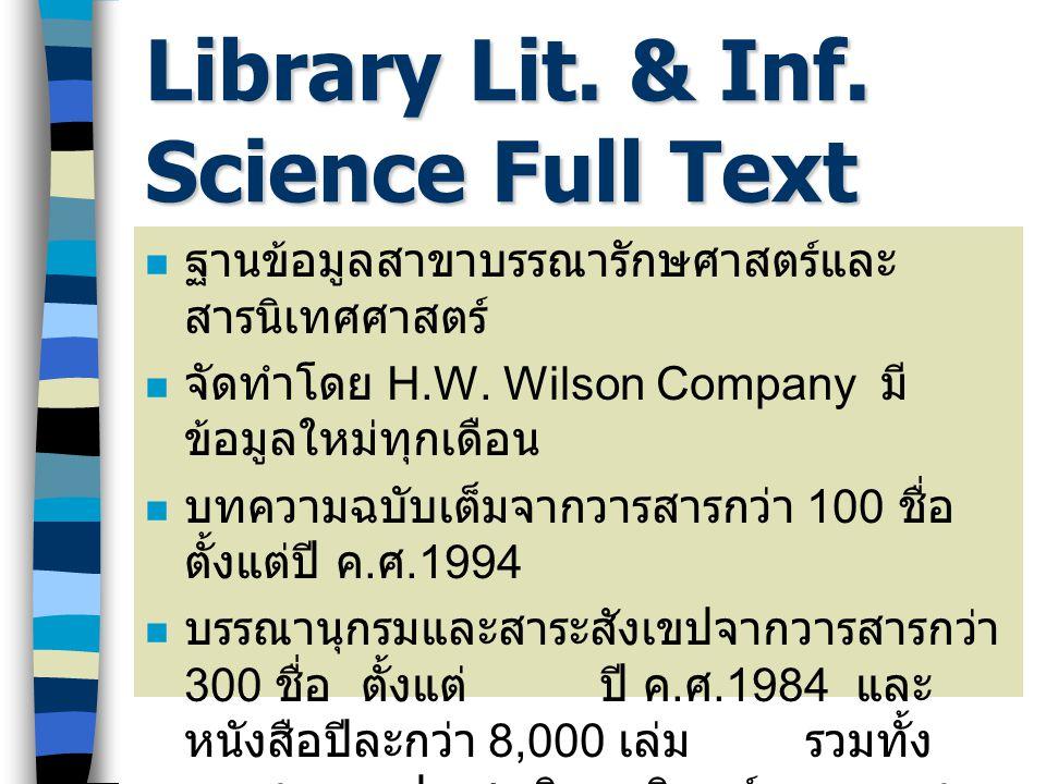 การเข้าใช้ฐานข้อมูล  ใช้บริการได้ที่ CU Digital Library http://www.car.chula.ac.th  คลิกที่ CU Reference Databases  คลิกที่ Arts & Humanities Indexes  คลิกที่ Library Literature & Information Science Full Text