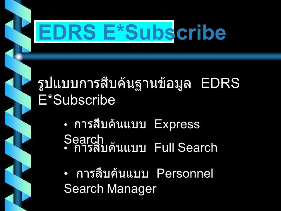 การสืบค้นแบบ Express Search เป็นการสืบค้นที่ระบุตัวเลขและรหัส เอกสารที่จะนำมาสืบค้น เช่น การค้นตัวเลข ED431915, ED431852 ข้อมูลนี้อาจจะได้มาจากบรรณานุกรม ท้ายเล่ม หรือ ข้อมูลจาก วารสารอิเล็กทรอนิกส์ EDRS E*Subscribe
