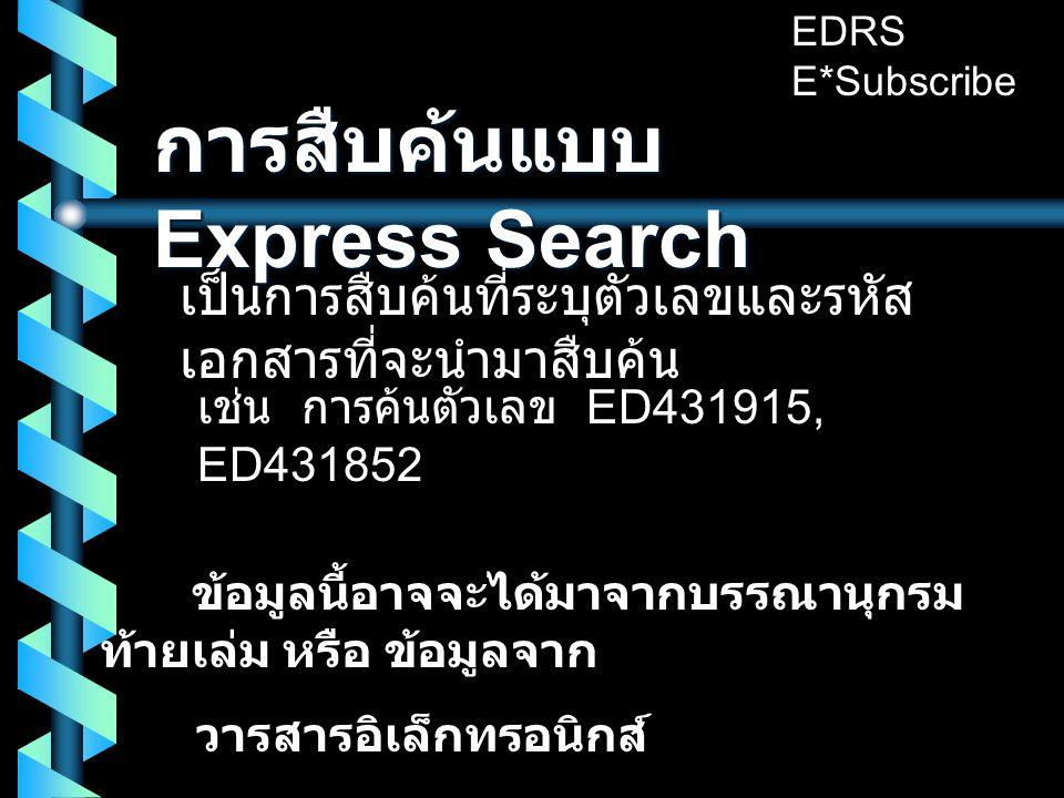 การสืบค้นแบบ Express Search เป็นการสืบค้นที่ระบุตัวเลขและรหัส เอกสารที่จะนำมาสืบค้น เช่น การค้นตัวเลข ED431915, ED431852 ข้อมูลนี้อาจจะได้มาจากบรรณานุ