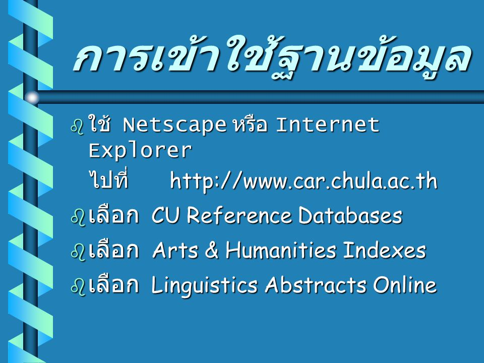 Linguistics Abstracts Online นำเสนอโดย สุปริญา ลุลิตานนท์ ศูนย์สารนิเทศมนุษยศาสตร์ คณะอักษร ศาสตร์ 26 กันยายน 2543 สถาบันวิทยบริการ จุฬาลงกรณ์ มหาวิทย