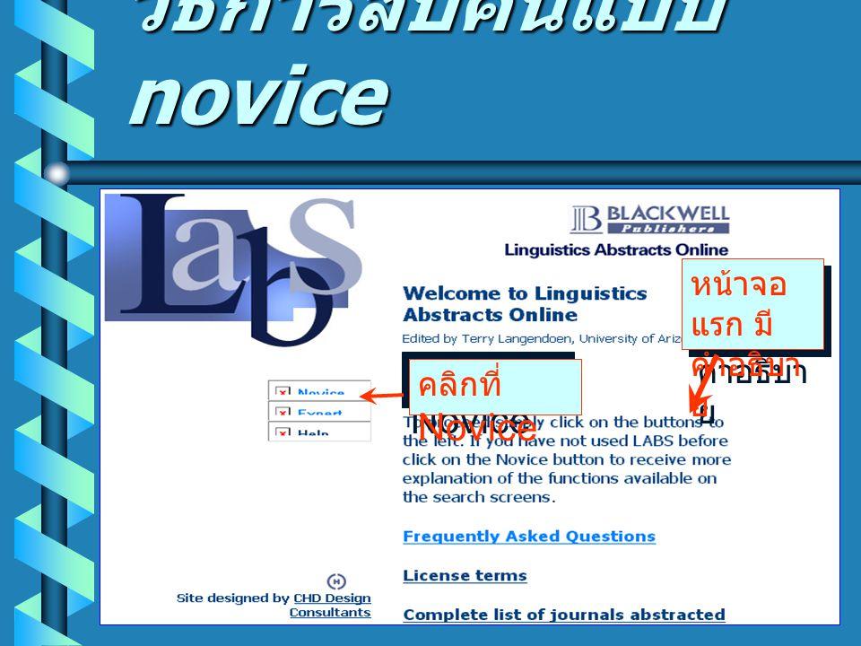 LABS Online  ฐานข้อมูลดรรชนีและสาระสังเขป  จัดทำโดย  จัดทำโดย Blackwell Publishers Ltd.  บทความวารสารสาขาภาษาศาสตร์ • มากกว่า • มากกว่า 320 ชื่อ •