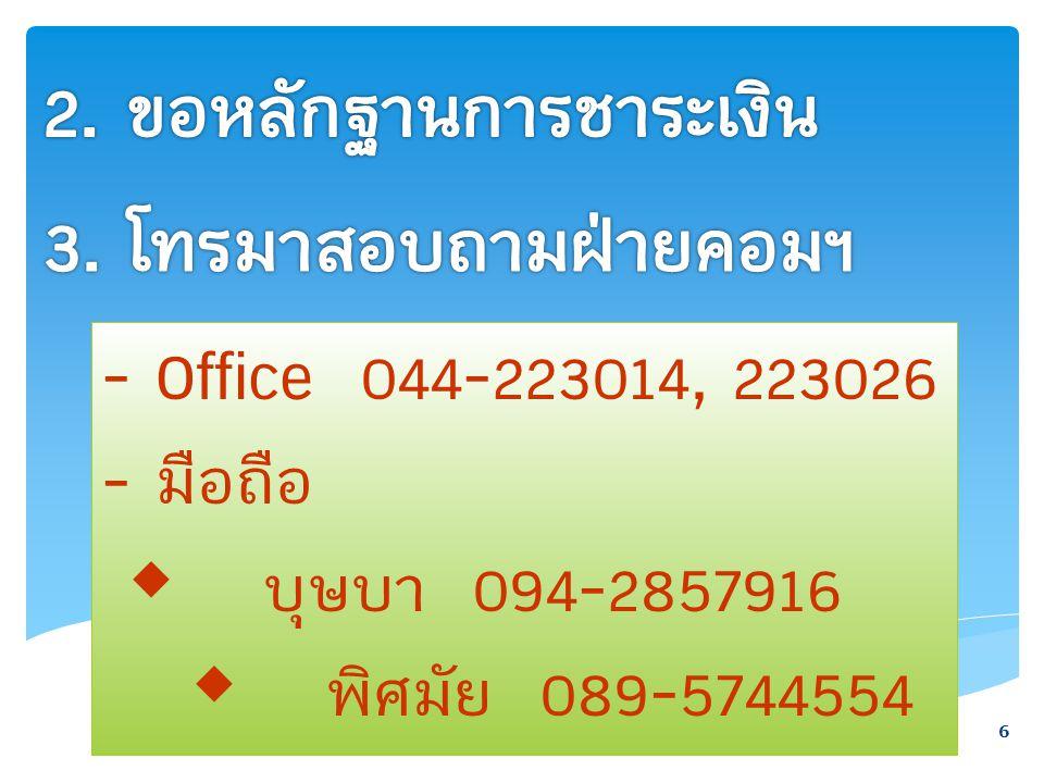 - Office 044-223014, 223026 - มือถือ  บุษบา 094-2857916  พิศมัย 089-5744554 6