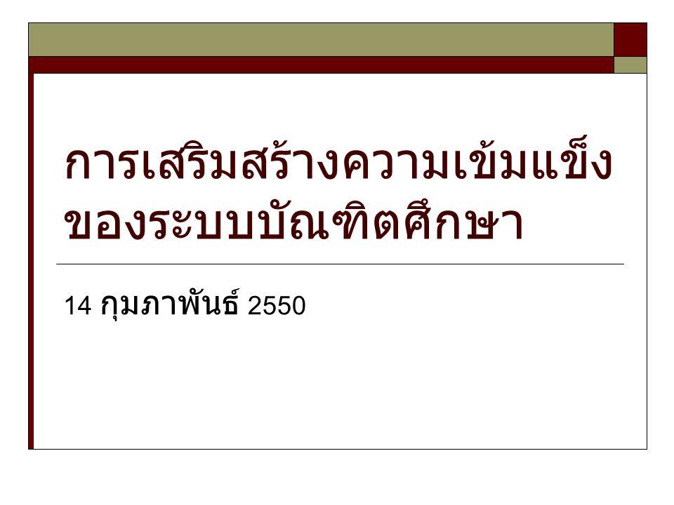 การเสริมสร้างความเข้มแข็ง ของระบบบัณฑิตศึกษา 14 กุมภาพันธ์ 2550