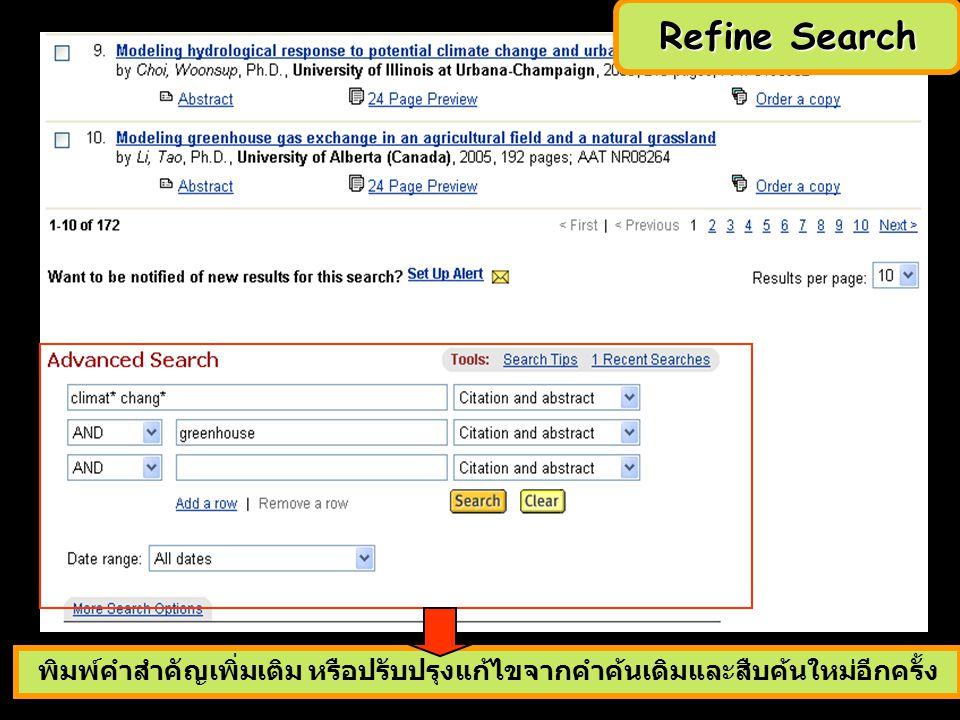 พิมพ์คำสำคัญเพิ่มเติม หรือปรับปรุงแก้ไขจากคำค้นเดิมและสืบค้นใหม่อีกครั้ง Refine Search