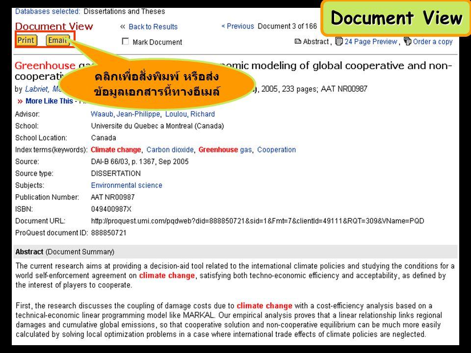 คลิกเพื่อสั่งพิมพ์ หรือส่ง ข้อมูลเอกสารนี้ทางอีเมล์ Document View