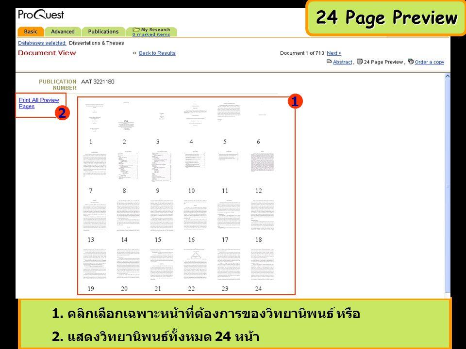 1. คลิกเลือกเฉพาะหน้าที่ต้องการของวิทยานิพนธ์ หรือ 2. แสดงวิทยานิพนธ์ทั้งหมด 24 หน้า 1 2 24 Page Preview