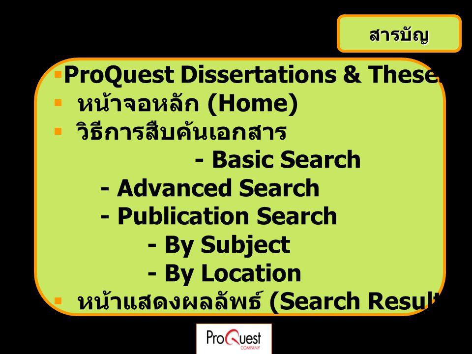 สารบัญ  ProQuest Dissertations & Theses - A&I คืออะไร  หน้าจอหลัก (Home)  วิธีการสืบค้นเอกสาร - Basic Search - Advanced Search - Publication Search - By Subject - By Location  หน้าแสดงผลลัพธ์ (Search Results)