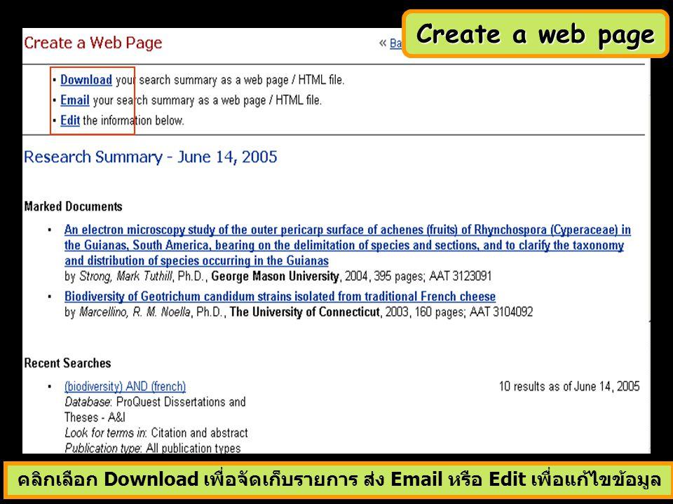 คลิกเลือก Download เพื่อจัดเก็บรายการ ส่ง Email หรือ Edit เพื่อแก้ไขข้อมูล Create a web page