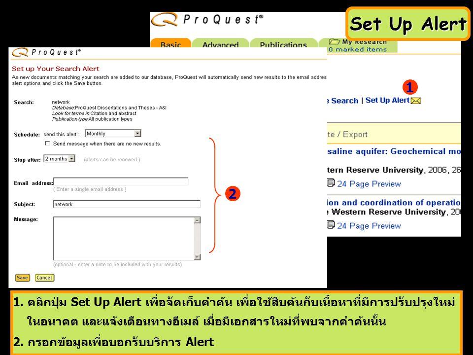 1 2 1. คลิกปุ่ม Set Up Alert เพื่อจัดเก็บคำค้น เพื่อใช้สืบค้นกับเนื้อหาที่มีการปรับปรุงใหม่ ในอนาคต และแจ้งเตือนทางอีเมล์ เมื่อมีเอกสารใหม่ที่พบจากคำค