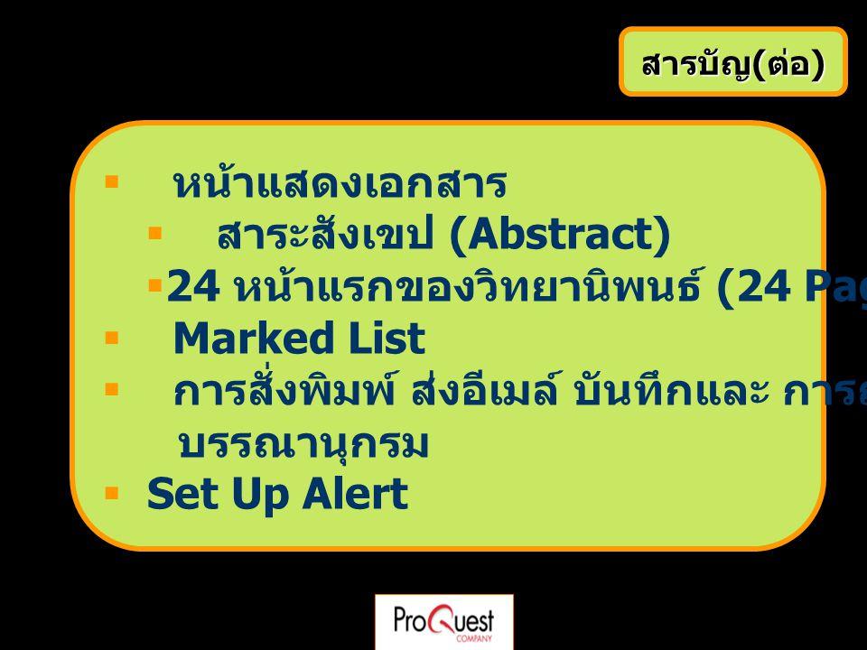 สารบัญ(ต่อ)  หน้าแสดงเอกสาร  สาระสังเขป (Abstract)  24 หน้าแรกของวิทยานิพนธ์ (24 Page Preview)  Marked List  การสั่งพิมพ์ ส่งอีเมล์ บันทึกและ การถ่ายโอนรายการ บรรณานุกรม  Set Up Alert