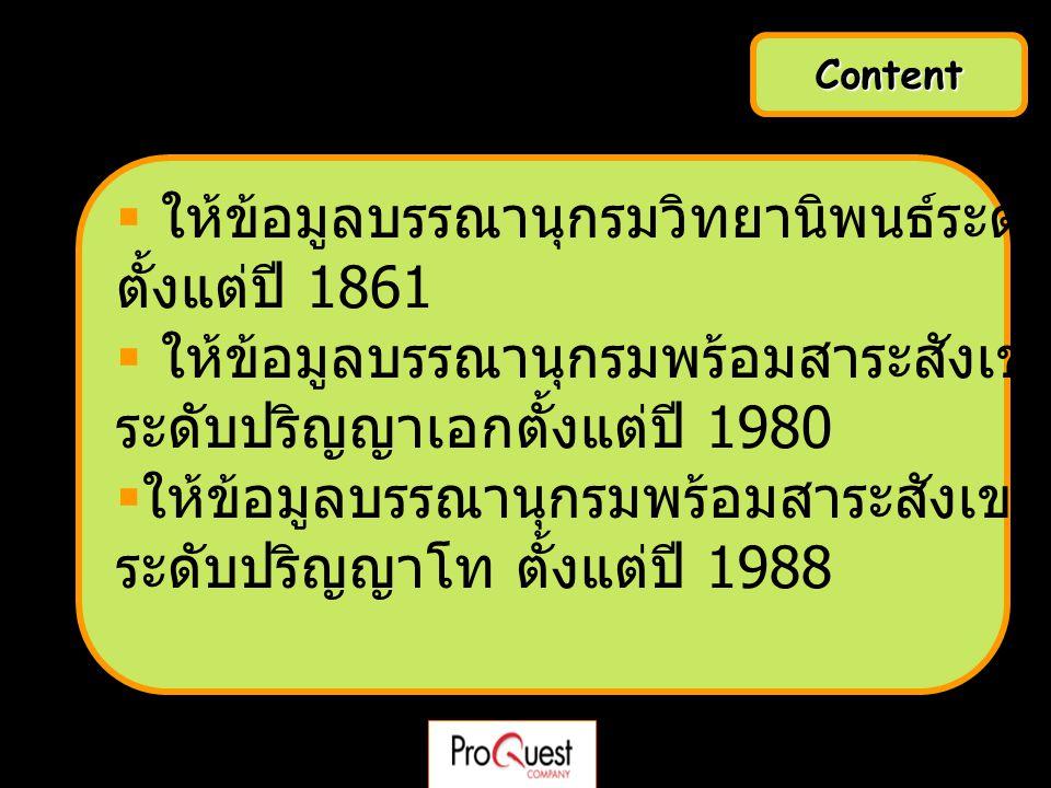 Content  ให้ข้อมูลบรรณานุกรมวิทยานิพนธ์ระดับปริญญาเอก ตั้งแต่ปี 1861  ให้ข้อมูลบรรณานุกรมพร้อมสาระสังเขปวิทยานิพนธ์ ระดับปริญญาเอกตั้งแต่ปี 1980  ให้ข้อมูลบรรณานุกรมพร้อมสาระสังเขปวิทยานิพนธ์ ระดับปริญญาโท ตั้งแต่ปี 1988