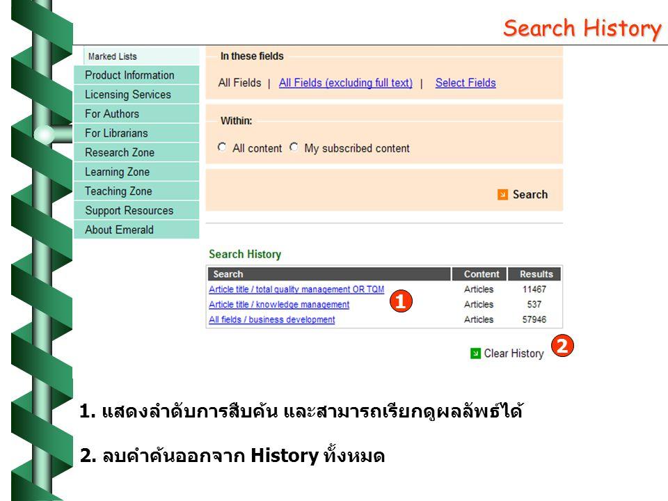 Search History 1 1. แสดงลำดับการสืบค้น และสามารถเรียกดูผลลัพธ์ได้ 2 2. ลบคำค้นออกจาก History ทั้งหมด