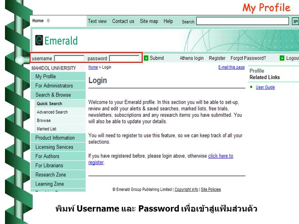 My Profile พิมพ์ Username และ Password เพื่อเข้าสู่แฟ้มส่วนตัว