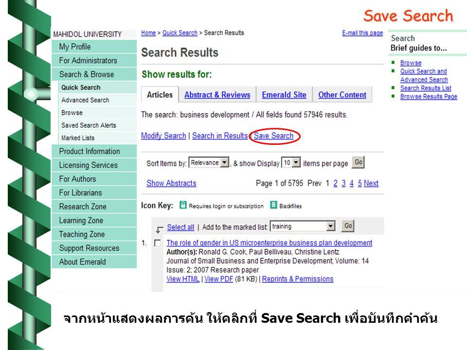 Save Search จากหน้าแสดงผลการค้น ให้คลิกที่ Save Search เพื่อบันทึกคำค้น