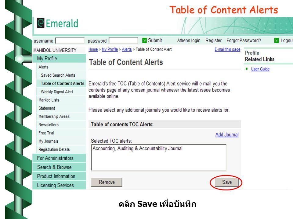 Table of Content Alerts คลิก Save เพื่อบันทึก