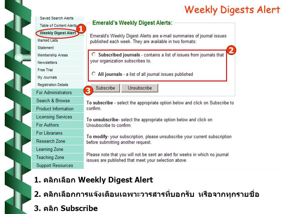 Weekly Digests Alert 2. คลิกเลือกการแจ้งเตือนเฉพาะวารสารที่บอกรับ หรือจากทุกรายชื่อ 2 1 1. คลิกเลือก Weekly Digest Alert 3 3. คลิก Subscribe