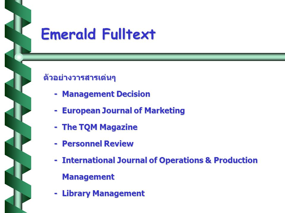 ตัวอย่างวารสารเด่นๆ - Management Decision - European Journal of Marketing - The TQM Magazine - Personnel Review - International Journal of Operations & Production Management Management - Library Management
